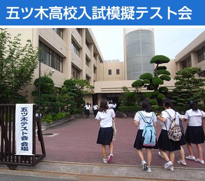 五ッ木 高校入試模擬テスト会