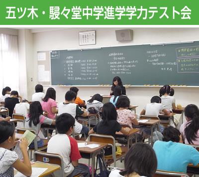 中学学力テスト