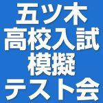 eye高校入試